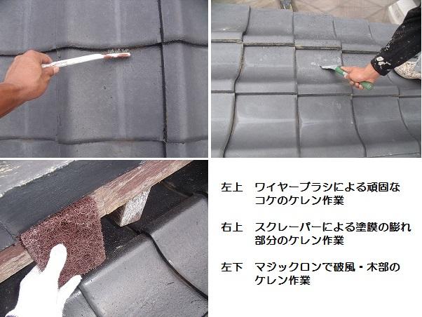 倉敷市N様邸での屋根のケレン作業の方法