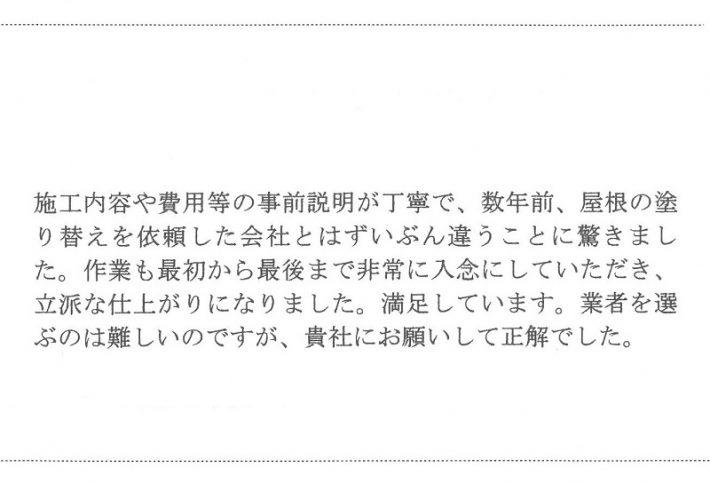 岡山市北区E様から「お客様の声」に寄せられたワープロ文書
