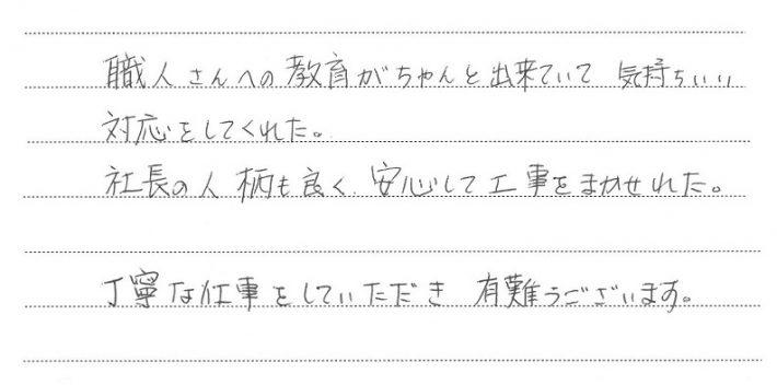 岡山市中区M様から頂いた手描きのお客様の声