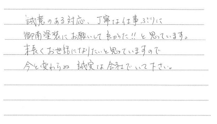 岡山市南区F様からの手書きの喜びの声画像