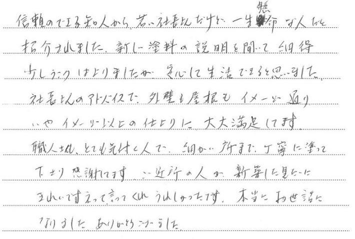 倉敷市I様から頂いた手書きの「お客様の声」