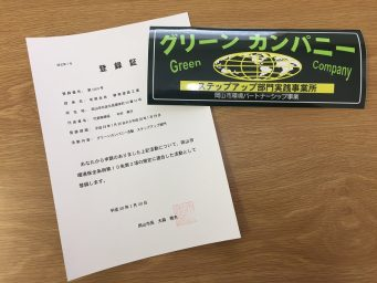 岡山市グリーンカンパニー活動登録証とステッカー