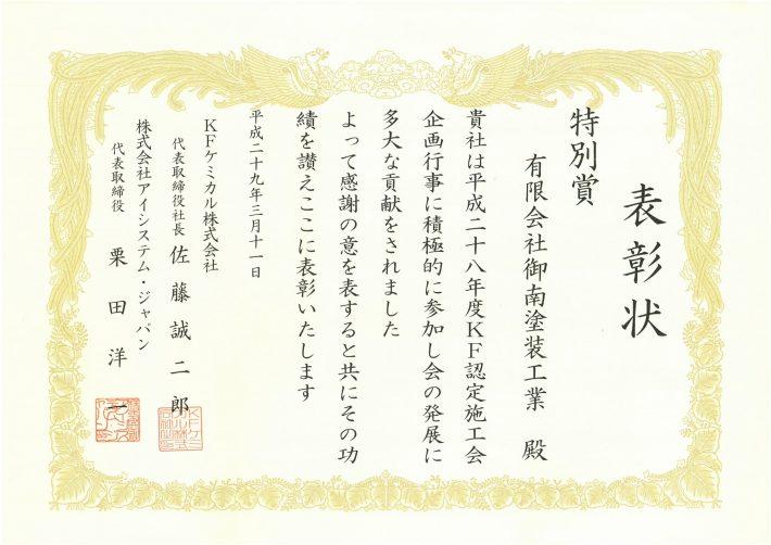 KF特別賞賞状画像