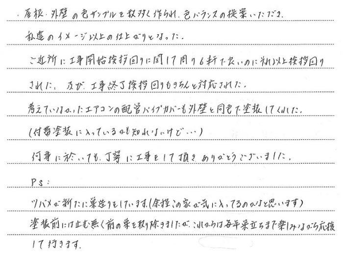 岡山市東区S様から頂いた「お客様の声」手書き原稿